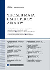 Templates of Commercial Law, Nomiki Bibliothiki, 2019