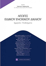 Actions in the Law of Obligations (Special Part), Nomiki Bibliothiki, 2019